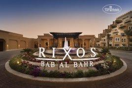 Лидер продаж - Rixos Bab Al Bahr - ОАЭ на Все Включено!